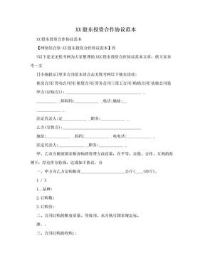 XX股东投资合作协议范本 .doc
