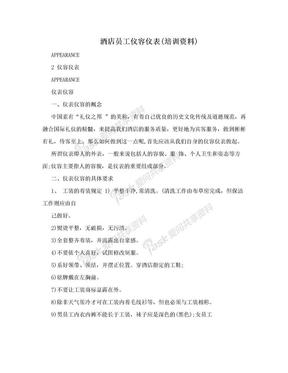 酒店员工仪容仪表(培训资料).doc