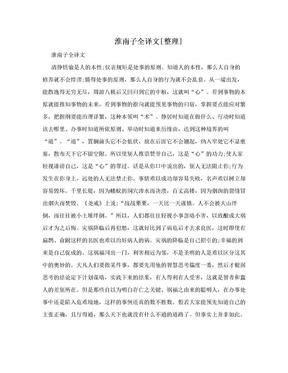 淮南子全译文[整理].doc