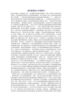 我的提款机--中国股市.doc