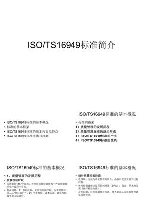 TS16949培训(第一部分).ppt