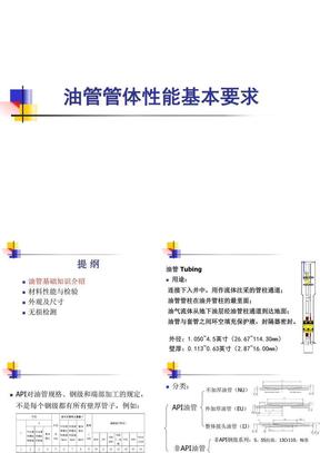 油管管体性能基本要求.ppt