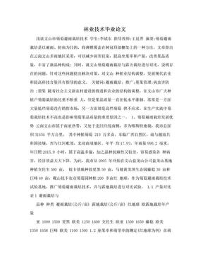 林业技术毕业论文.doc