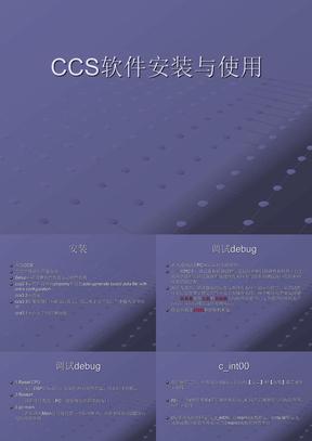 CCS软件安装与建立第一个helloworld程序.ppt