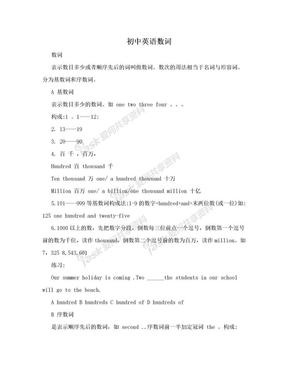 初中英语数词.doc