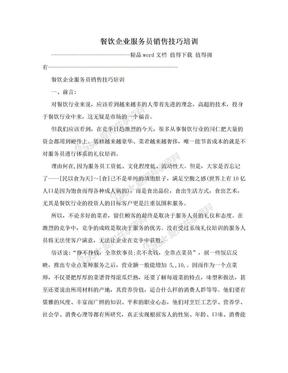 餐饮企业服务员销售技巧培训.doc