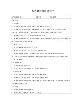 钻孔灌注桩技术交底.doc