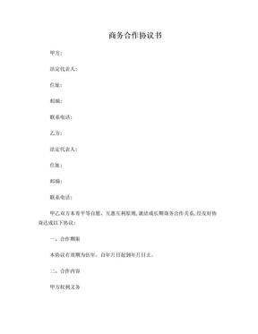 商务合作协议书(范本).doc