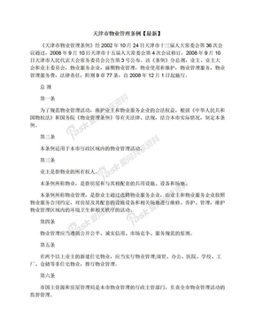 天津市物业管理条例【最新】.docx