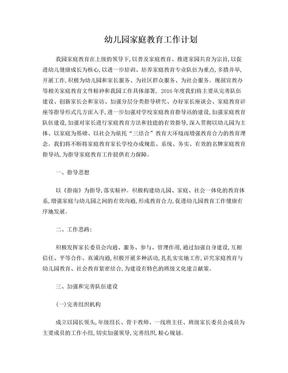 幼儿园家庭教育工作计划.doc