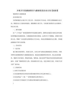 乡镇卫生院健康教育与健康促进活动方案【最新】.doc