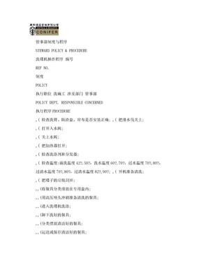 (精选)五星级酒店餐厅管事部工作章程.doc