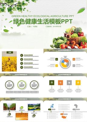 绿色健康生活农产品宣传ppt.pptx