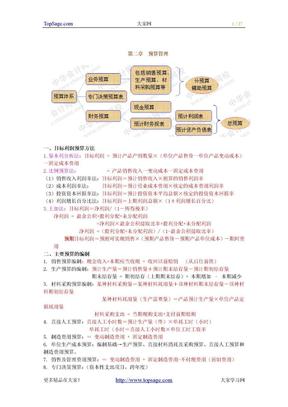 《中级财务管理》公式助记表.doc