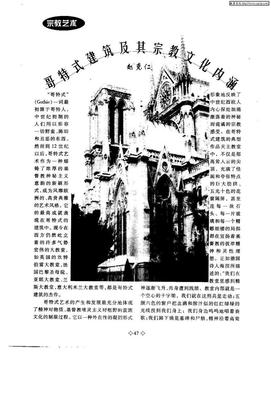 哥特式建筑及其宗教文化内涵.pdf