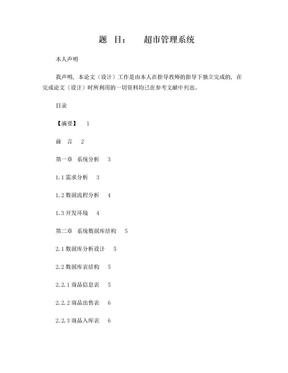 超市管理系统asp net (含源文件).doc