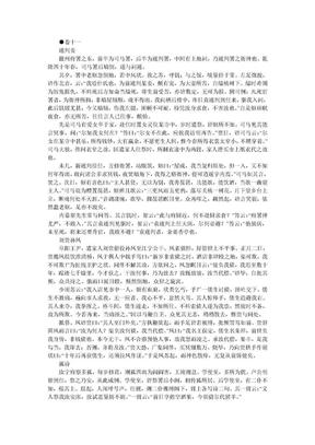子不语 清 袁枚 卷11.doc