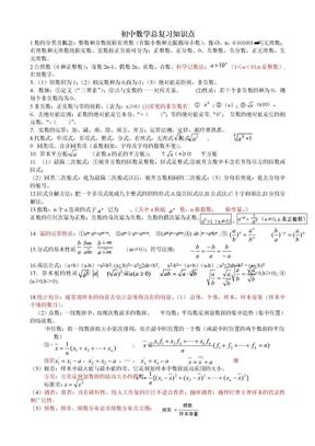 中考数学知识点归纳总结.doc