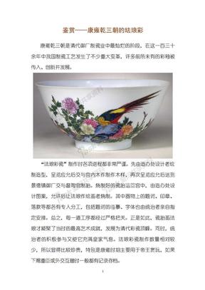 鉴赏—— 康雍乾三朝的珐琅彩.doc