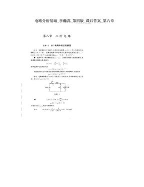 电路分析基础_李瀚荪_第四版_课后答案_第八章.doc