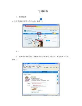 QQ号码申诉.doc
