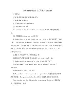 高中英语语法总结(高考复习必备).doc