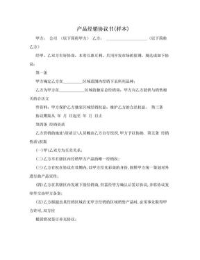 产品经销协议书(样本).doc