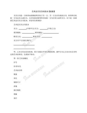 艺术品买卖合同范本【最新】.docx