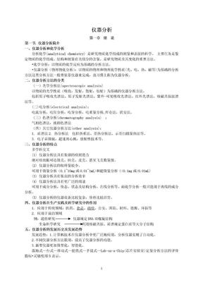研仪器分析word课件.doc