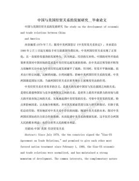 中国与美国经贸关系的发展研究__毕业论文.doc