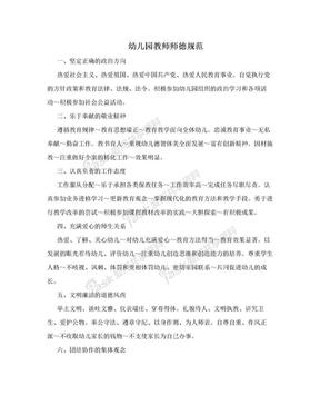 幼儿园教师师德规范.doc