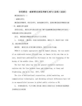 容恺雅思--破解雅思浏览理解长难句(泰格)[最新].doc