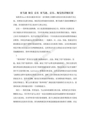 亚马逊 淘宝 京东 亚马逊、京东、淘宝的详细区别.doc