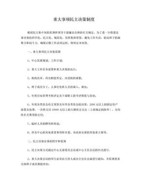 重大事项民主决策制度.doc