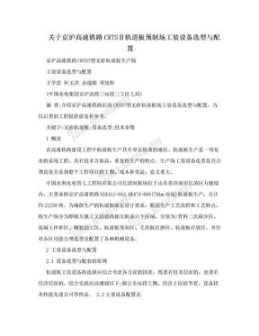 关于京沪高速铁路CRTSⅡ轨道板预制场工装设备选型与配置.doc