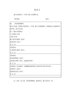 GBT50319-2013监理规范用表.doc