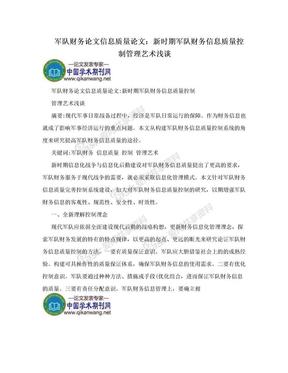 军队财务论文信息质量论文:新时期军队财务信息质量控制管理艺术浅谈.doc