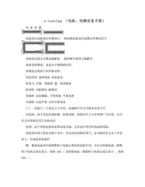 e-coating (电泳、电镀必备手册).doc