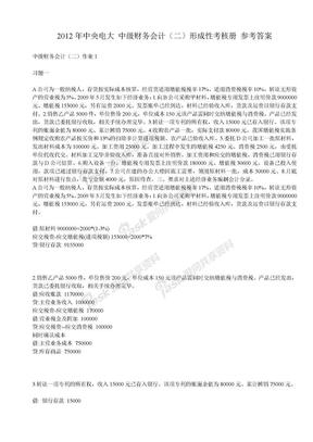 2012年中央电大中级财务会计(二)形成性考核册参考答案.doc