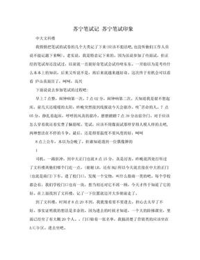 苏宁笔试记 苏宁笔试印象.doc