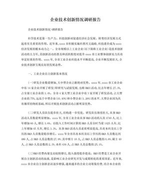 企业技术创新情况调研报告.doc
