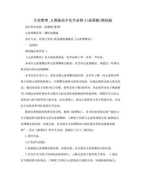 全套整理_人教版高中化学必修2(说课稿)精较版.doc