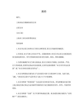 上海市航空器融资租赁合同范本.doc