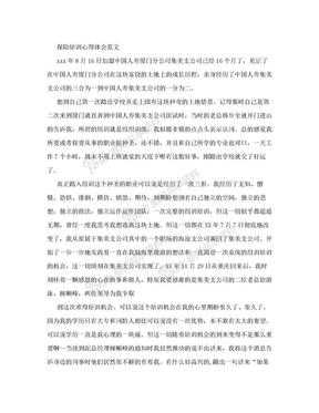 保险培训心得体会范文.doc