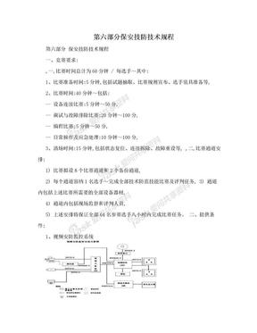 第六部分保安技防技术规程.doc