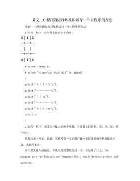 论文—C程序的运行环境和运行一个C程序的方法.doc