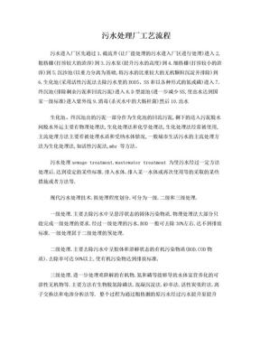 污水处理厂工艺流程.doc