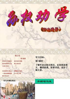 语文:第15课《孙权劝学》.ppt
