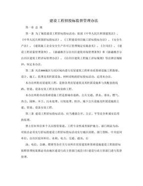 建设工程招投标监督管理办法.doc