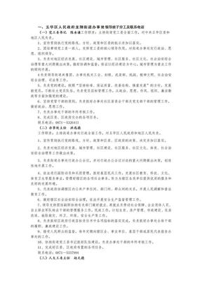 昆明市五华区人民政府龙翔街道办事处领导班子分工及联系电话.doc